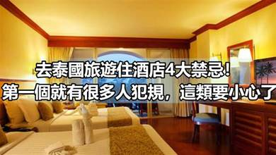 去泰國旅遊住酒店4大禁忌!第一個就有很多人犯規,這類要小心了